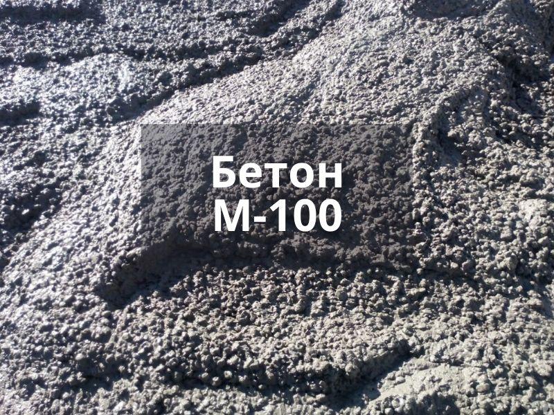 бетон в луховицах купить с доставкой