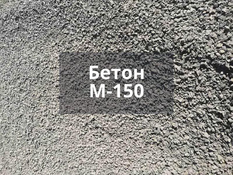 Бетон коломна купить методы контроля бетонных смесей